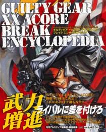 Guilty Gear XX Accent Core Break Encyclopedia Cover. Click here to view bigger image