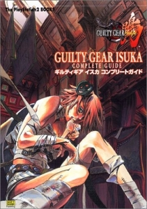 Guilty Gear Isuka Complete Guide Cover. Click here to view bigger image
