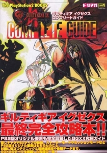Guilty Gear XX Complete Guide Cover. Click here to view bigger image