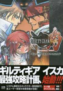 Guilty Gear Isuka Technical Guide Cover. Click here to view bigger image