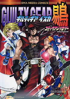 Guilty Gear Isuka Comic Anthology Cover. Click here to view bigger image