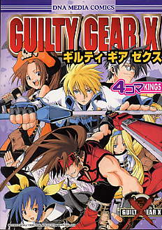 Guilty Gear X 4coma Kings Vol1 Cover. Click here to view bigger image