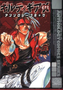 Guilty Gear X Anthology Comics Cover. Click here to view bigger image