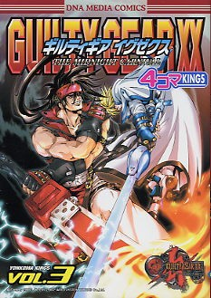 Guilty Gear XX 4coma Kings Vol3 Cover. Click here to view bigger image