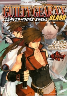 Guilty Gear XX Slash Comic Anthology Cover. Click here to view bigger image